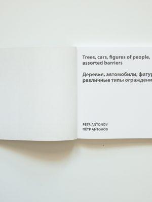 Петр Антонов. Деревья, автомобили, фигуры людей, различные типы ограждений