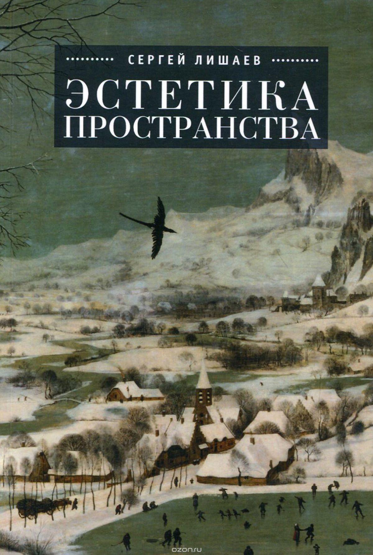 lishaev-e`stetika-prostranstva