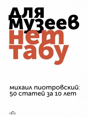 Для музеев нет табу. 50 статей за 10 лет