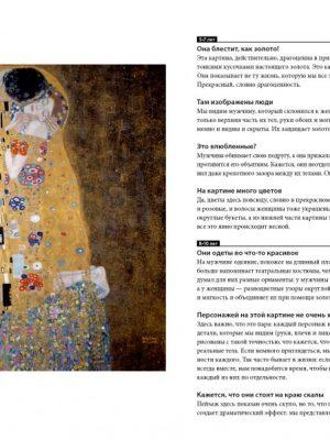 Как говорить с детьми об искусстве XX века 1