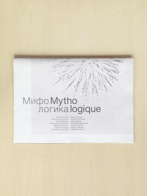 мифологика