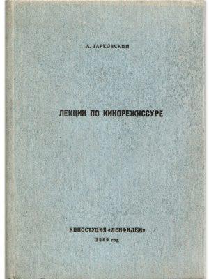 тарковский лекции