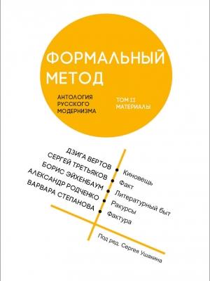 Формальный метод антология русского модернизма том 2