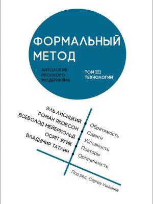Формальный метод антология русского модернизма том 3
