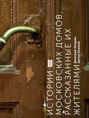 Опарин, Акимов Истории московских домов, рассказанные их жителями