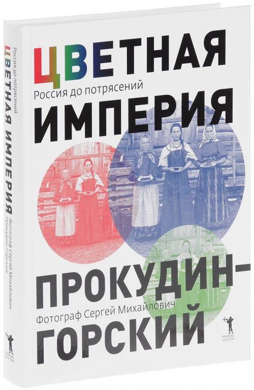 prokudin-gorskiy1-e1450785400834